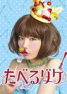 たべるダケ 完食版 DVD BOX