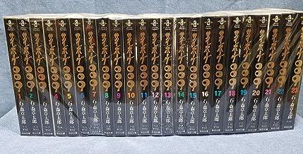 サイボーグ009 コミック 全23巻完結セット