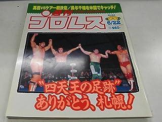 週刊プロレス1999年 6月22日号 NO.919 高田VSケアー戦決定/長与千種を米国でキャッチ!