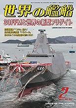 表紙: 世界の艦船 2021年 2月号 | 海人社