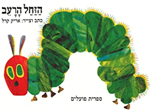 The Very Hungry Caterpilar (Hebrew Edition)