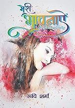 Meri Bhavnayein (मेरी भावनाऐं): The Womens Feeling (दि वूमेन्स फीलिंग) (Hindi Edition)