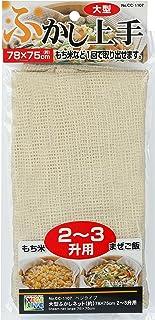 パール金属 ふかしネット 布 大型 約78×75cm 2-3升用 ベジライブ CC-1107