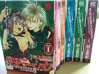 グラビテーション スペシャル版 コミック 1-6巻セット (バーズコミックススペシャル)