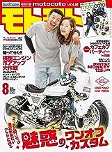 モトモト2019年 8月号 雑誌