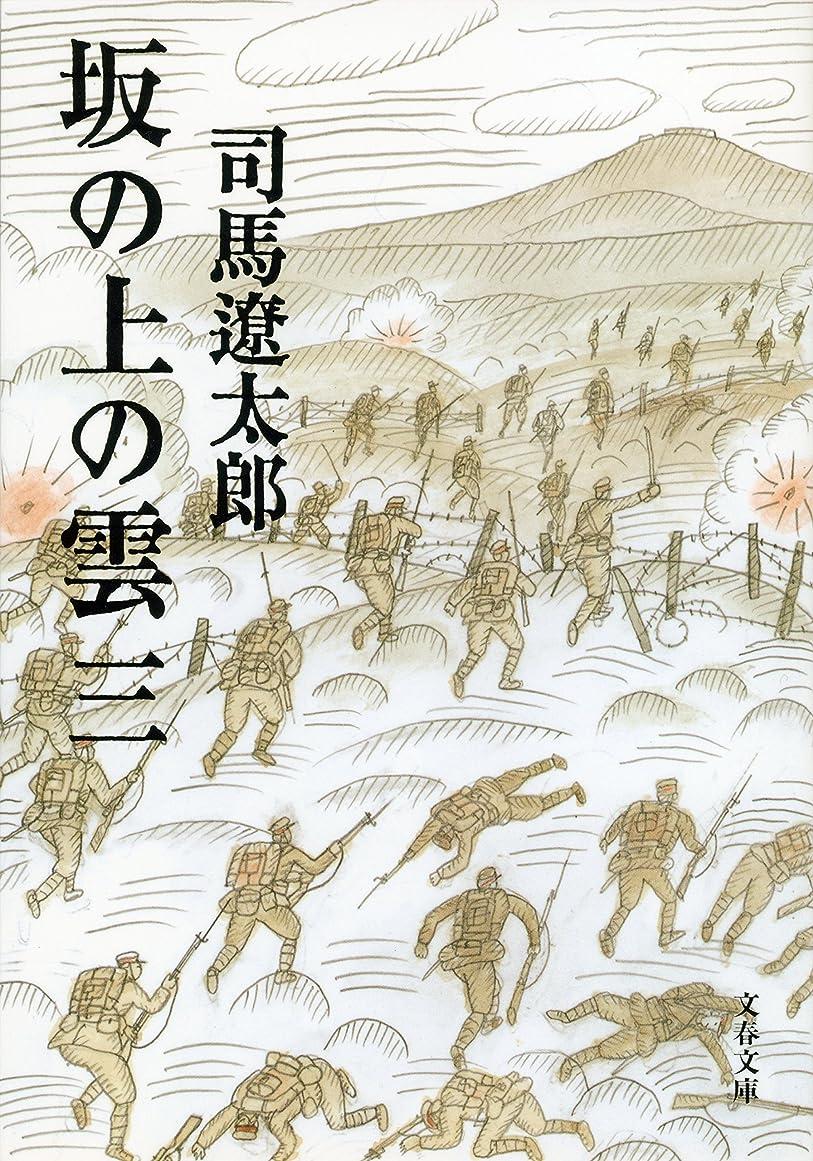 製造ビート請負業者坂の上の雲(三) (文春文庫)