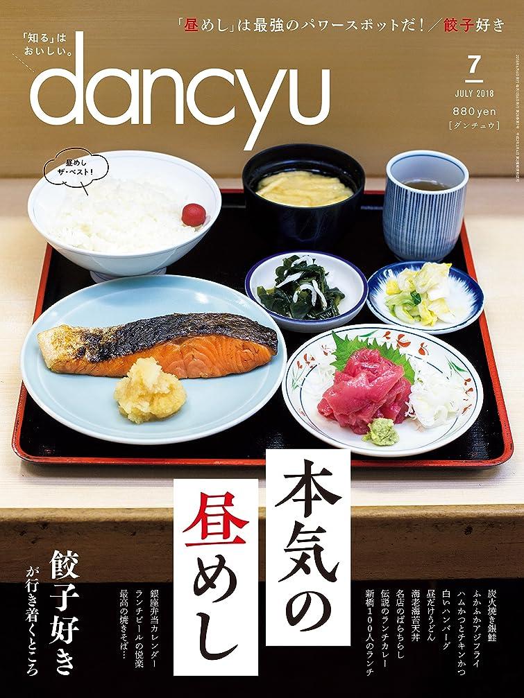 癌教える外観dancyu (ダンチュウ) 2018年 7月号 [雑誌]