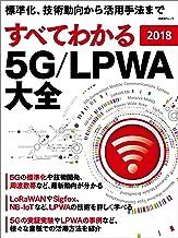 表紙: すべてわかる 5G/LPWA大全 2018   日経コンピュータ