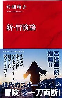 新・冒険論(インターナショナル新書) (集英社インターナショナル)