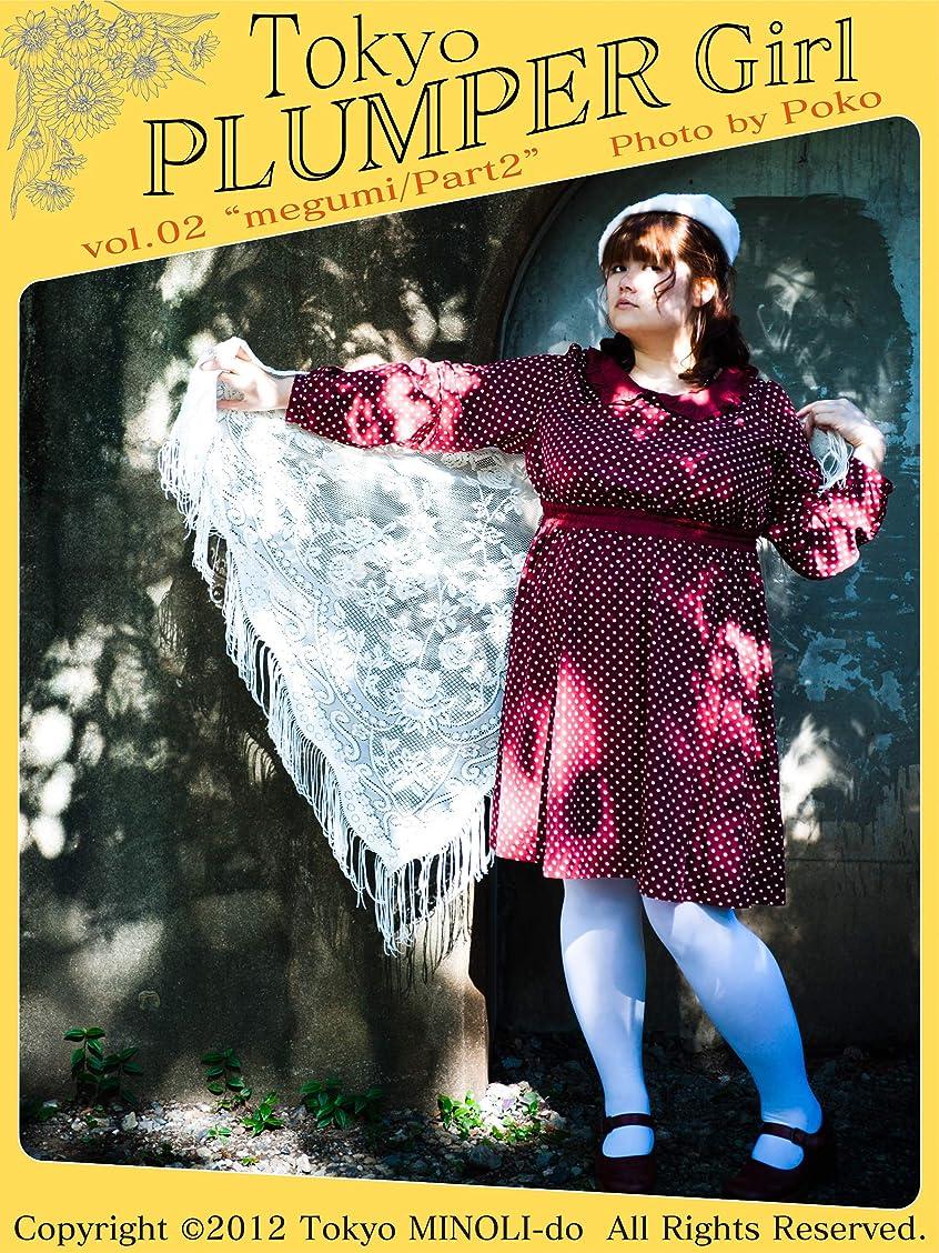 リクルート衝突コース動かすTokyo PLUMPER Girl #02 -megumi-: ぽっちゃり女性の写真集 (トウキョウMINOLI堂)