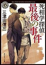 表紙: 死相学探偵最後の事件 (角川ホラー文庫)   三津田 信三