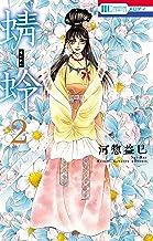 表紙: 蜻蛉 2 (花とゆめコミックス) | 河惣益巳