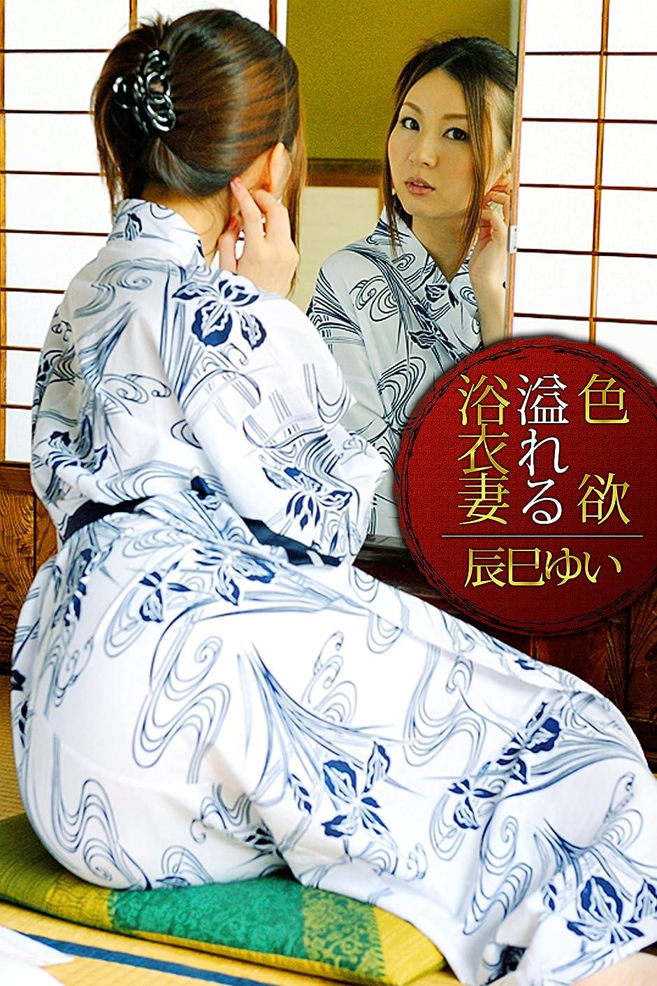 ファンブル傾向がありますコンテンツ色欲溢れる浴衣妻 辰巳ゆい ギリ見せ☆