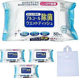 アズワン アルコール除菌 ウェットティッシュ 80枚入 4個セット フタ付き アルコール 除菌シート 携帯用