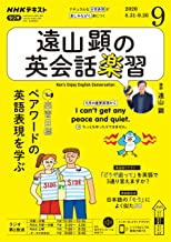 表紙: NHKラジオ 遠山顕の英会話楽習 2020年 9月号 [雑誌] (NHKテキスト)   NHK出版 日本放送協会