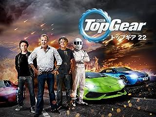 日本市場で強力 トップギアシリーズ22