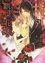 表紙: 覇王の花嫁 (蜜猫文庫) | サマミヤアカザ