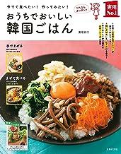 表紙: おうちでおいしい韓国ごはん 主婦の友実用No.1シリーズ   重信 初江