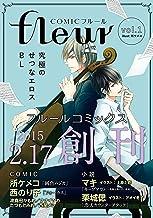 表紙: 【無料】COMICフルール vol.1 (フルールコミックス) | 所 ケメコ