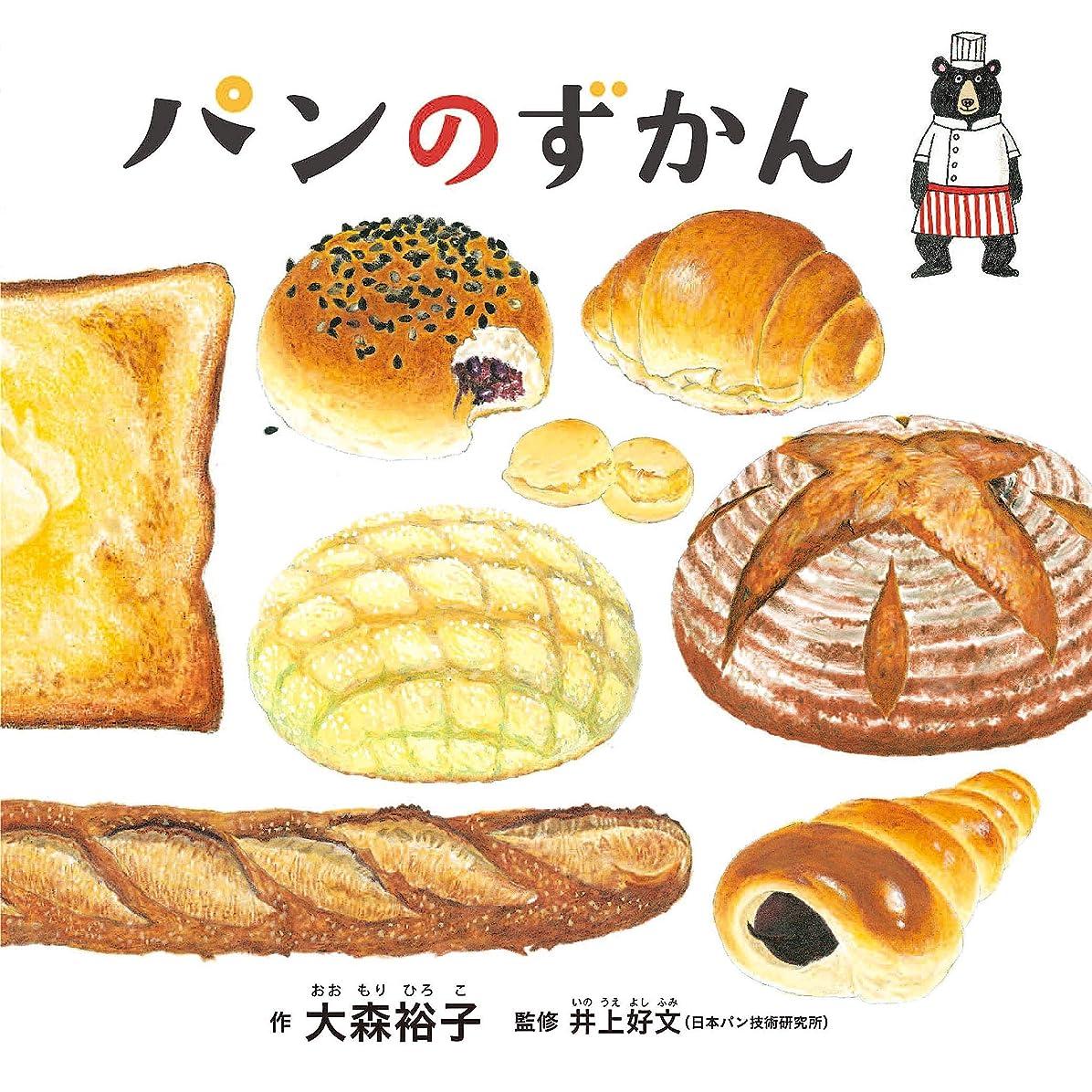 市長厚い隠すパンのずかん (コドモエのえほん)