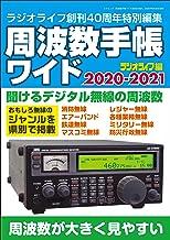 表紙: 周波数手帳ワイド2020-2021 | 三才ブックス