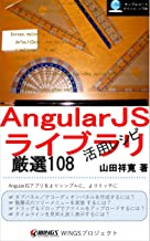 AngularJS Library Use of Recipes 108 (Japanese Edition)