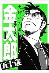 サラリーマン金太郎五十歳 第1巻 Kindle版