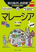 表紙: 旅の指さし会話帳15 マレーシア(マレーシア語)[第二版]   おおの きよみ