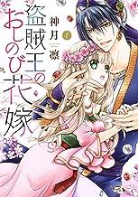 表紙: 盗賊王のおしのび花嫁 1 (ネクストFコミックス) | 神月凛