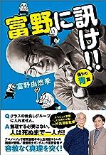 表紙: 富野に訊け!! 〈悟りの青〉篇 富野に訊け!!   富野由悠季