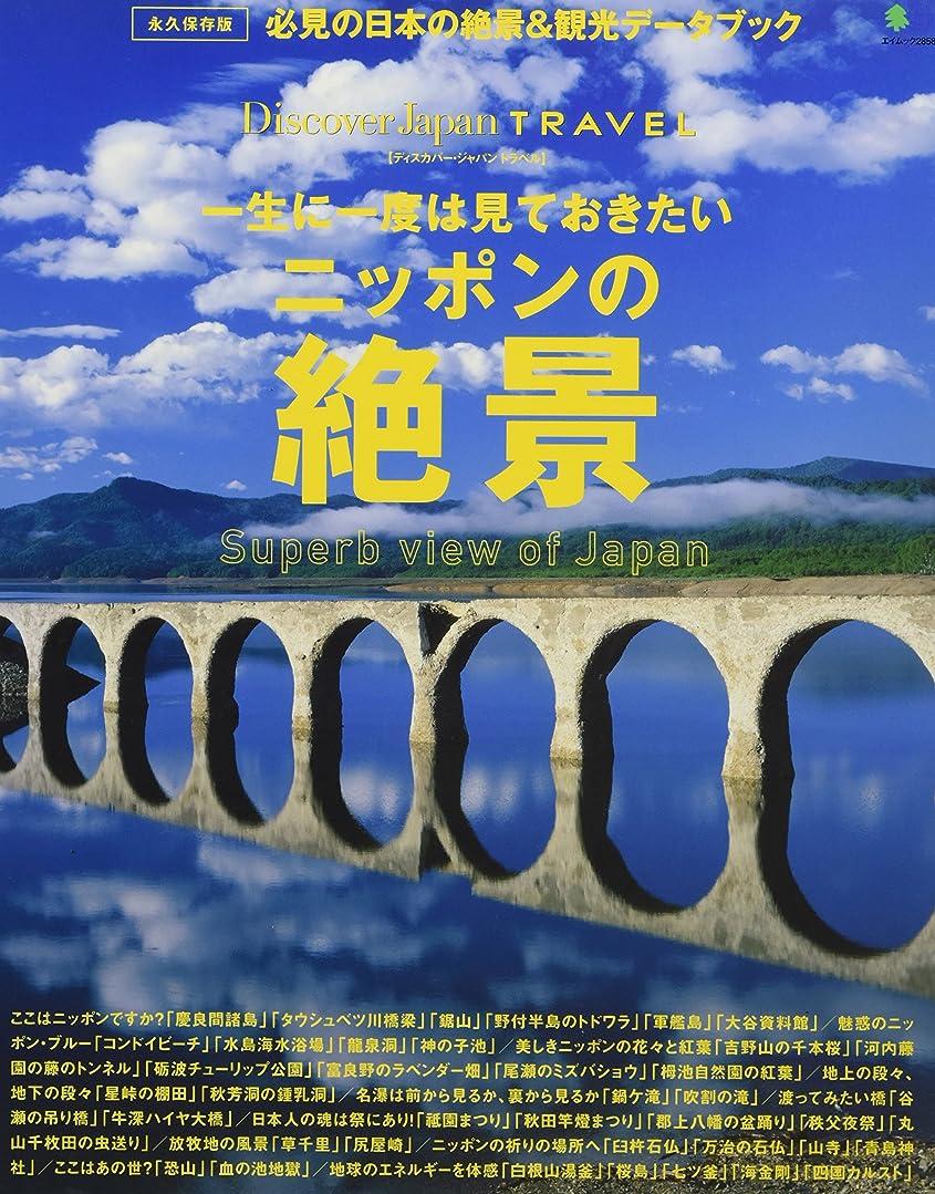 物理的に別にリズムDiscover Japan TRAVEL 一生に一度は見ておきたいニッポンの絶景 (エイムック 2858)