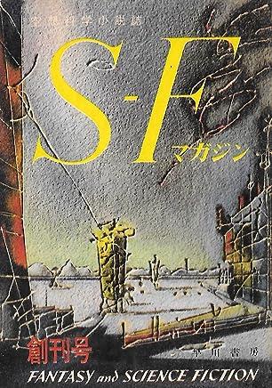 S-Fマガジン 1960年02月号 創刊号 (通巻1号)