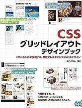 表紙: CSSグリッドレイアウト デザインブック   エビスコム