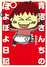 表紙: 青沼さんちのぽよぽよ日記 | 青沼貴子