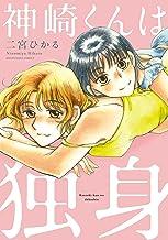 表紙: 神崎くんは独身 (芳文社コミックス) | 二宮ひかる