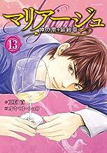 マリアージュ~神の雫 最終章~(13) (モーニングコミックス)
