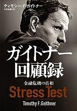 表紙: ガイトナー回顧録 ―金融危機の真相 (日本経済新聞出版) | ティモシー・F・ガイトナー