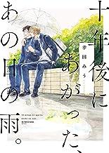 表紙: 十年後にあがった、あの日の雨。 (HertZ&CRAFT)   幸田みう