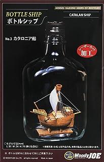 ウッディジョー ボトルシップ カタロニア船 木製模型