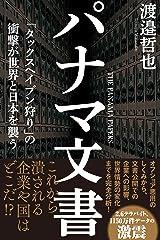 パナマ文書 「タックスヘイブン狩り」の衝撃が世界と日本を襲う Kindle版