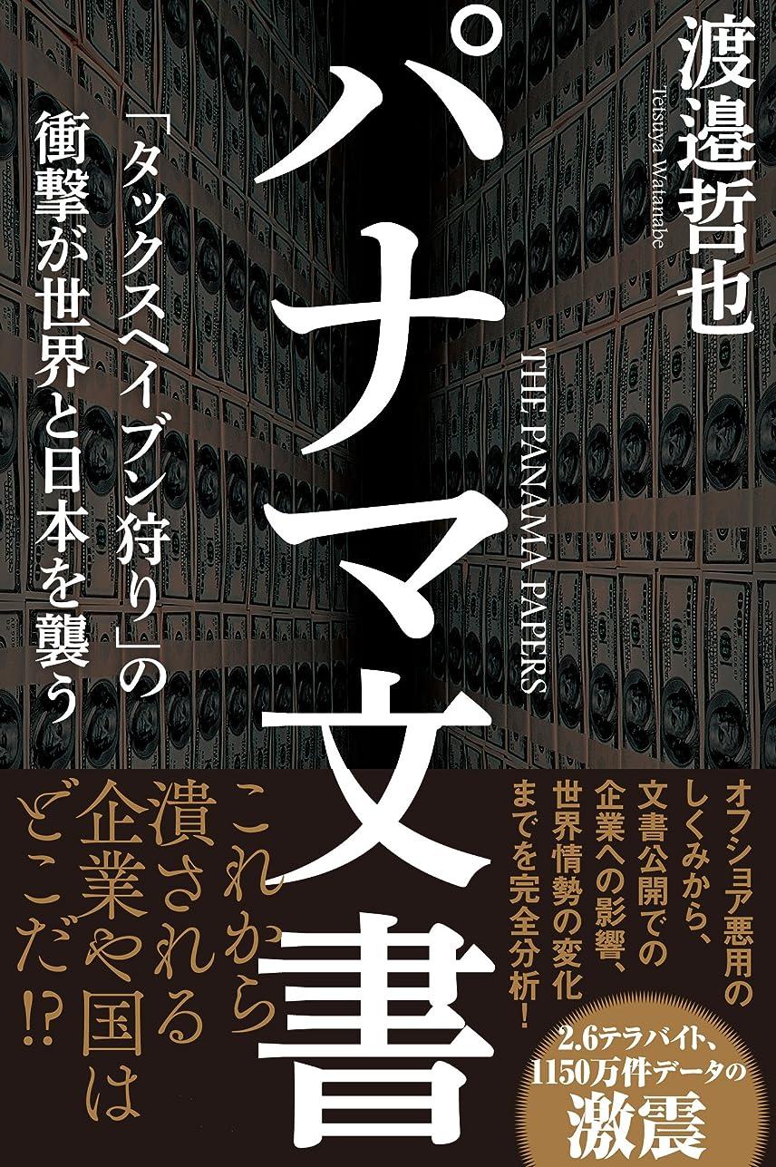 免除ほとんどの場合悪意パナマ文書 「タックスヘイブン狩り」の衝撃が世界と日本を襲う