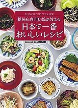 表紙: 糖尿病専門病院が教える 日本で一番おいしいレシピ   医療法人社団 正名会 池田病院