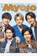Myojo (ミョージョー) 2021年10月号 [雑誌] Kindle版