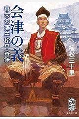 会津の義 幕末の藩主松平容保 (集英社文庫) Kindle版