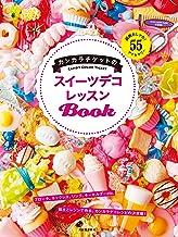 表紙: カンカラチケットのスイーツデコレッスンBook 超絶おしゃれ!55アクセサリー | CANDYCOLORTICKET