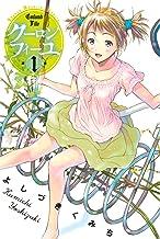 クーロンフィーユ(1) (週刊少年マガジンコミックス)