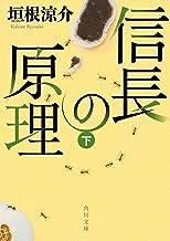 表紙: 信長の原理 下 (角川文庫) | 垣根 涼介
