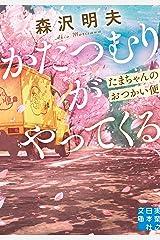 かたつむりがやってくる たまちゃんのおつかい便 (実業之日本社文庫) Kindle版