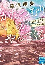 表紙: かたつむりがやってくる たまちゃんのおつかい便 (実業之日本社文庫) | 森沢 明夫