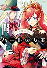 不思議の国のハートの女王 2 (MFコミックス ジーンシリーズ)